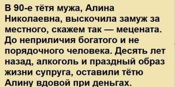 В 90-е тётя мужа, Алина Николаевна, выскочила замуж за местного, скажем так — мецената.