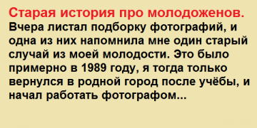 Старая история про молодоженов. Вчера листал подборку фотографий, и одна из них напомнила мне один…