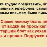 В армию Сашке некому было писать: родители от водки не просыхали, бабуля умерла, старший брат…