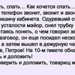 Никто не узнает…