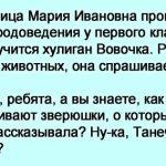 Анекдот про Вовочку, удивившего учительницу природоведения
