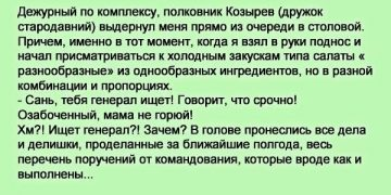 """Месть генералу от """"старого пердуна"""""""