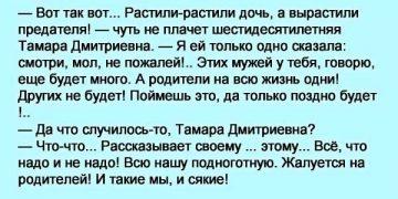 """""""Променяла родителей на мужика!.."""""""