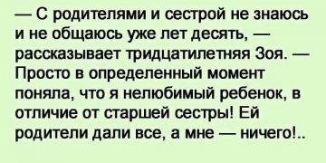 """""""…Воспитали меркантильное чудовище!"""""""