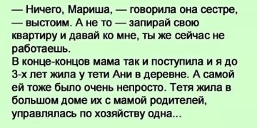 Соседка: «Ты про мать за 12 лет не вспомнил ни разу, а теперь за наследством явился?»