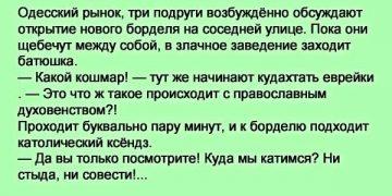 Одесский рынок, три подруги возбуждённо обсуждают открытие нового борделя на соседней улице.