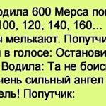 Взял водила 600 Мерса попутчика. Едут 100, 120, 140, 160…