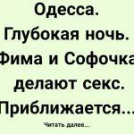 Одесса, глубокая ночь