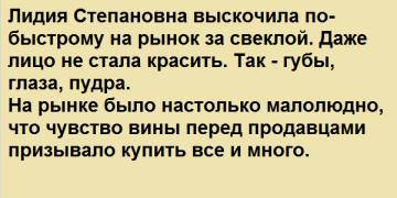 Лидия Степановна выскочила по-быстрому на рынок за свеклой. Даже лицо не стала красить. Так — губы, глаза, пудра.
