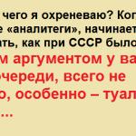 Знаете, с чего я охреневаю? Когда вы, 30-летние «аналитеги», начинаете рассуждать, как при СССР было плохо.