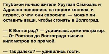 Про Ростовские мундиальные истории. Глубокой ночью жители Уругвая Самюэль и Адриано появились…