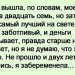 — Как ты можешь сидеть и ничего не предпринимать, уведет молодая девчонка мужа, наплачешься…
