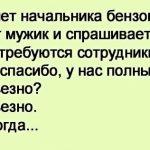 В кабинет начальника бензоколонки заходит мужик и спрашивает:
