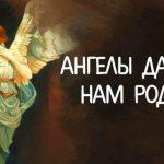 Ангелы данные нам Родом (обязательно к прочтению – мурашки по коже)…
