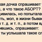 — Мама, а что такое АБОРТ?