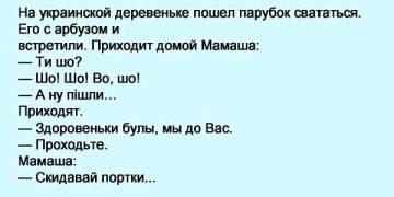 На украинской деревеньке пошел парубок свататься. Его с арбузом и встретили.