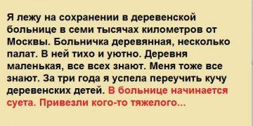 Я лежу на сохранении в деревенской больнице в семи тысячах километров от Москвы. Больничка деревянная…