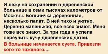 Я лежу на сохранении в деревне в семи тысячах километров от Москвы