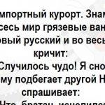 Про грязевые ванны и нового русского