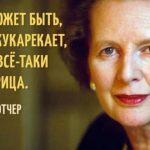"""20 цитат """"железной леди"""" Маргарет Тэтчер"""