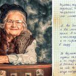 Это письмо 83-летней женщины перевернуло мое отношение к жизни…