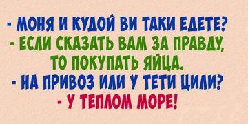 Убойные анекдоты из Одессы. Таки смешно!