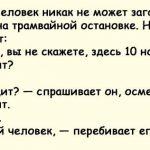 Анекдот про знакомство