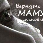 Стихотворение про маму, от которого слезы душу разрывают