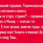 Смешнейший анекдот про приключения американца в Москве