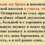 Ко мне подсел кавказского вида мужчина, и я от отчаяния ему рассказала про свою беду.