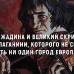 Сатанист, жадина и великий скрипач Никколо Паганини: невероятная история жизни