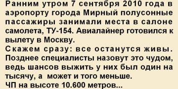 Ранним утром 7 сентября 2010 года в аэропорту города Мирный полусонные пассажиры занимали места в салоне самолета