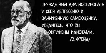 Гениальные цитаты Зигмунда Фрейда. Глубокий взгляд на жизнь и на человека!