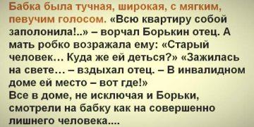 Рассказ вне времени. Валентина Осеева «Бабка».
