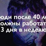 Люди после 40 лет должны работать 3 дня в неделю