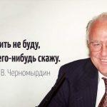 Здесь вам не тут. 25 легендарных высказываний Виктора Черномырдина
