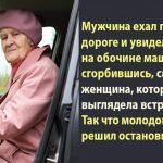 Молодой человек помог старушке поменять колесо. Но он понятия не имел, что произойдет потом