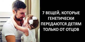 7 вещей которые дети наследуют исключительно от отцов