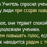«Однажды Учитель спросил учеников: – Почему люди при ссорах повышают голос?» — Очень мудрая притча