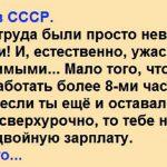 Правда о рабстве в СССР. Условия труда были просто невыносимо ужасными и ужасно невыносимыми…