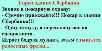Юморной Анекдот про Сбербанк