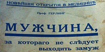 Советы 1930 года: мужчины, за которых нельзя выходить замуж!