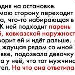 Кавказец подошел к 12-летней девочке и что-то шепнул…