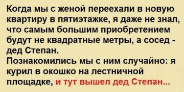 Дед Степан