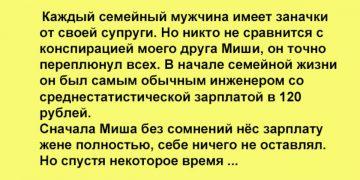 Гениальный способ советского инженера скрыть заначку от жены