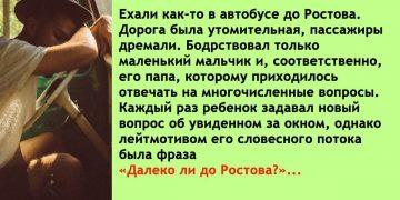 Далеко ли до Ростова?