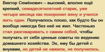 — История про старика, который остался один в этой жизни …