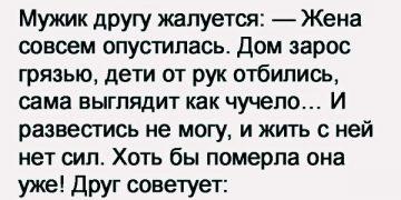 Мужик другу жалуется: — Жена совсем опустилась.