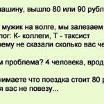 Таксист и логика
