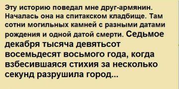 Эту историю поведал мне друг-армянин. Началась она на спитакском кладбище. Там сотни могильных камней с разными…